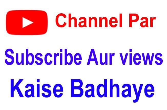 Youtube channel par subscribe aur views kaise badhaye