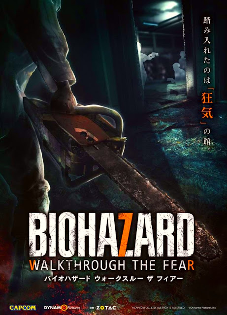 "Resident Evil entitled ""Biohazard Walkthrough The Fear"""