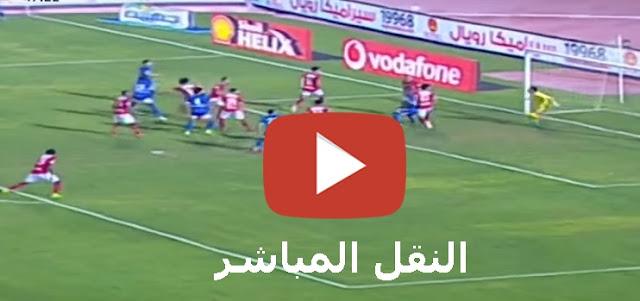 الأهلي وأطلع بره بث مباشر اليوم