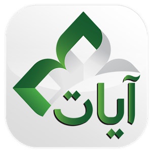 تحميل تطبيق ايه بدون نت,تطبيق اية apk,Aya Quran 2018