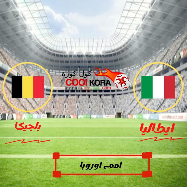 تعرف على موعد مباراة إيطاليا أمام بلجيكا والقنوات الناقلة لها