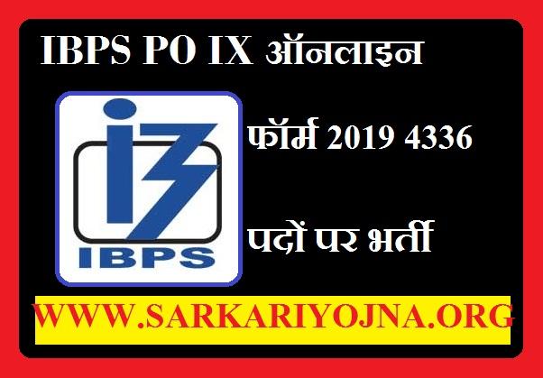 ibps po online form 2019,ibps po 2019 notification,ibps po vacancy 2019,ibps po recruitment