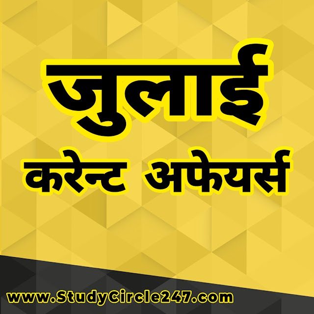 Daily Current Affairs in Hindi - 16,17 & 18 July 2021 By #StudyCircle247