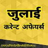 Daily Current Affairs in Hindi - 07 July 2020 By #StudyCircle247