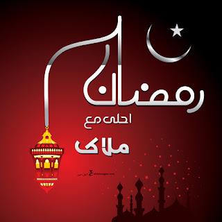 رمضان احلى مع ملاك
