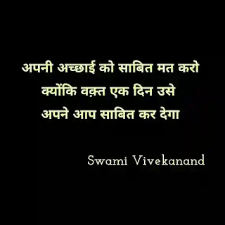 स्वामी विवेकानंद के शैक्षिक विचार