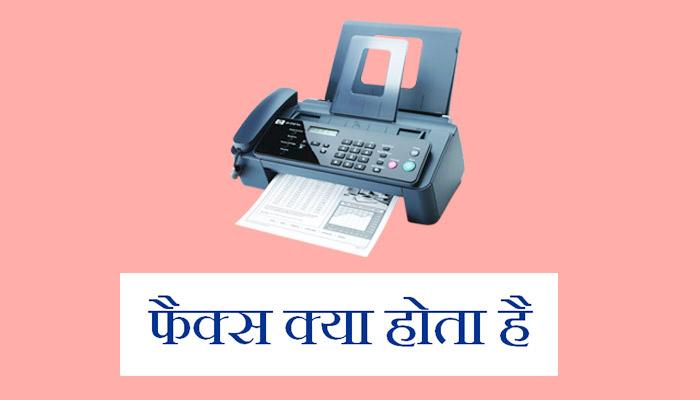 FAX full form in Hindi - फैक्स मशीन क्या है?