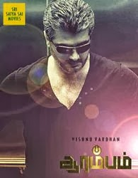 Aarambam movie online booking in Pondicherry