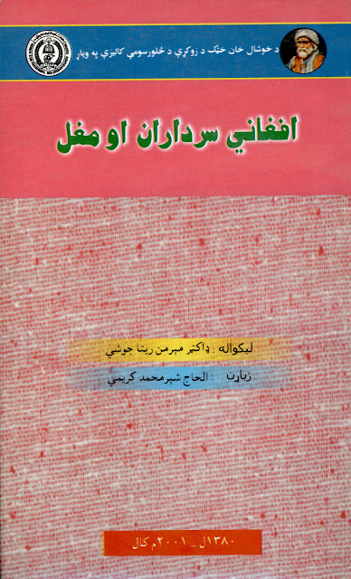 http://www.afghandata.org:8080/xmlui/bitstream/handle/azu/7482/azu_acku_ds371_3_jeem95_1380_w.pdf?sequence=1&isAllowed=y