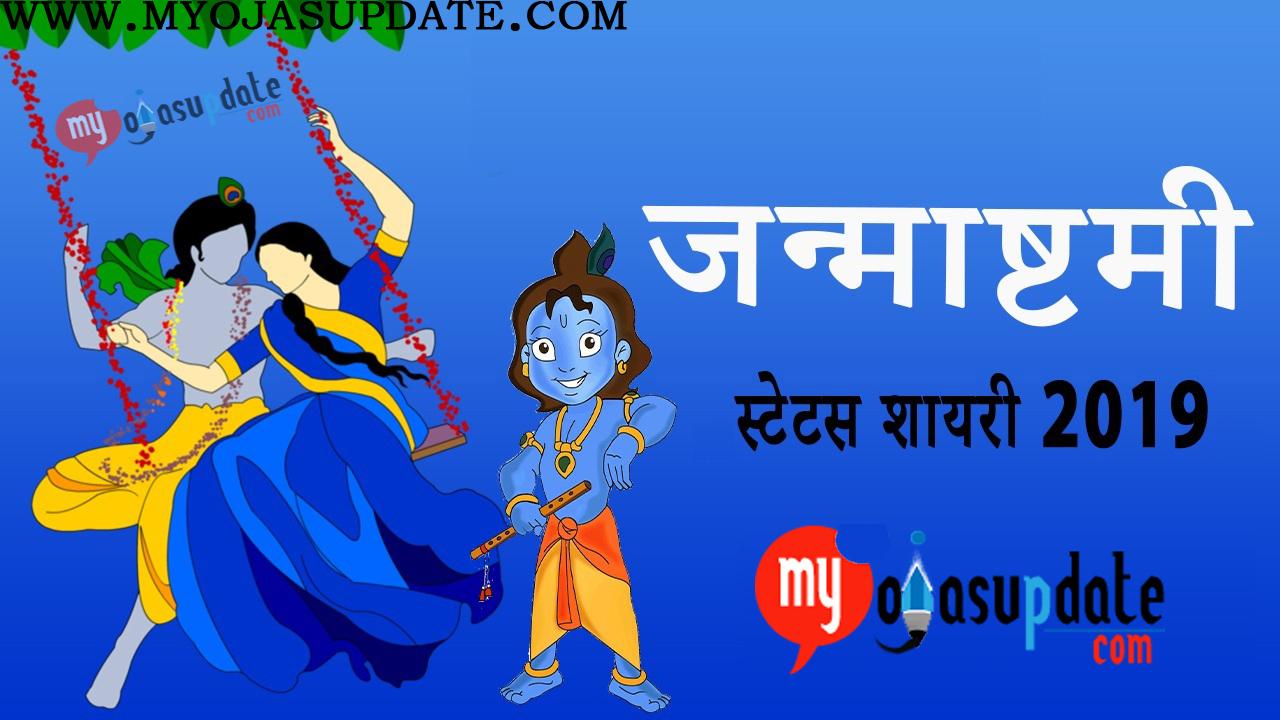 http://www.myojasupdate.com/2019/08/radhe-krishna-attitude-status-shayari.html