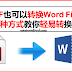 PDF也可以转换Word File!3种方式教你轻易转换!