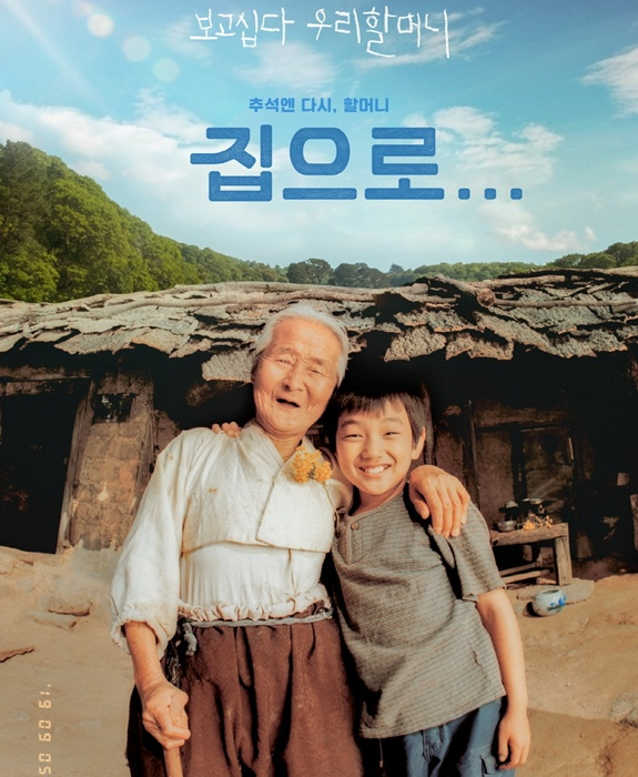 Film Korea The Way Home