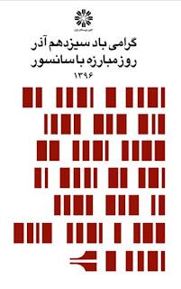 بیانیۀ کانون نویسندگان ایران به مناسبت سیزده آذر روز مبارزه با سانسور