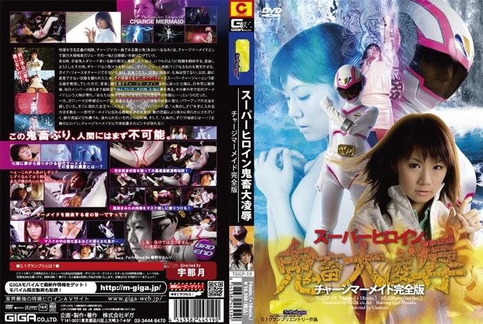 TGGP-19 【G1】 Pahlawan Tremendous Hancurkan Tremendous-penghinaan – Mengisi Versi Penuh Putri Duyung