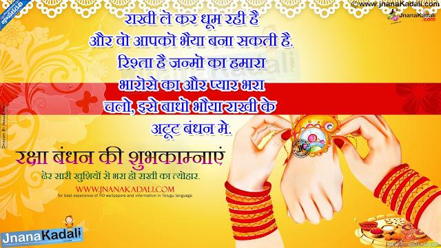 happy rakshabandhan quotes, nice rakshabandhan wallpapers, hapy rakshabandhan quotes messages, vector rakshabandhan quotes, rakhi vector png images