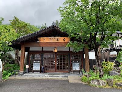 湯西川温泉 平の高房
