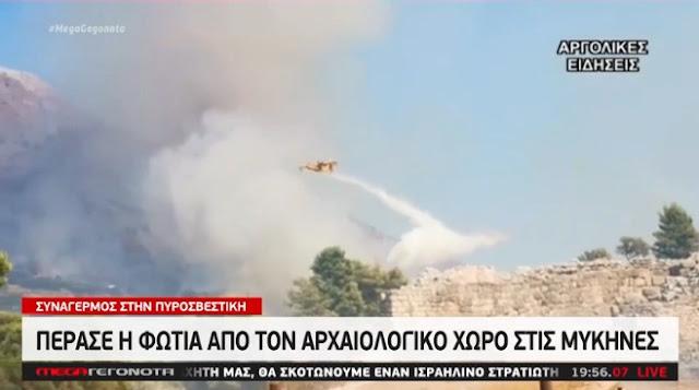 Η πυρκαγιά στις Μυκήνες όπως την παρουσίασε το MEGA (βίντεο)