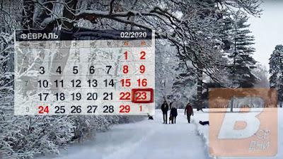 сколько дней (выходных, рабочих, календарных) в феврале 2020 года