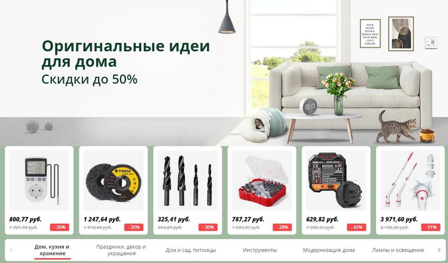 Оригинальные идеи для дома: скидки до 50% на товары для модернизации и украшения вашего жилища