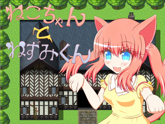 [H-GAME] Cat and mouse JP