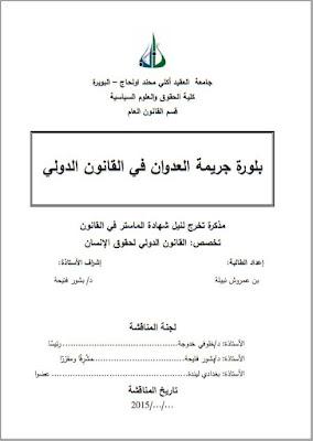 مذكرة ماستر: بلورة جريمة العدوان في القانون الدولي PDF