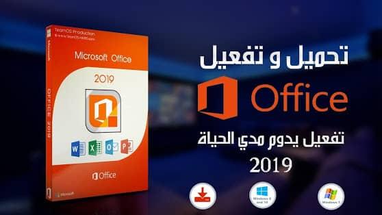 تحميل و تفعيل اوفيس 2019 Microsoft Office pro