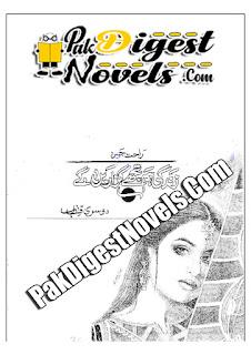 Zindagi Hum Tujhe Guzarain Gy Episode 2 By Rahat Jabeen