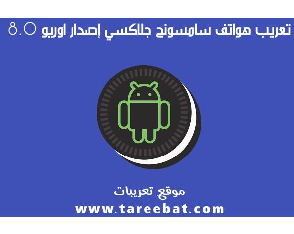 تعريب هواتف سامسونج جلاكسي إصدار اوريو Android Oreo 8.0 بدون كمبيوتر