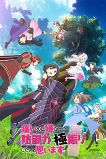 Anime Itai no wa Iya nano de Bougyoryoku ni Kyokufuri Shitai to Omoimasu Legendado