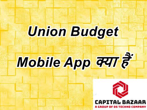 Union Budget Mobile App क्या हैं हिंदी में और Free में कैसे Download करें, Union Budget Mobile App Features हिंदी में