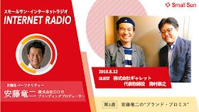 SS-netradio.001