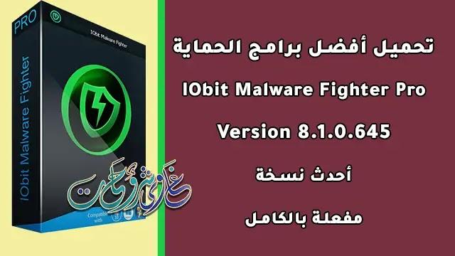 تحميل وتفعيل IObit Malware Fighter Pro 8.1.0.645 برنامج مكافة الفيروسات. بالتفعيل