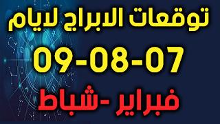 توقعات الابراج لايام 07-08-09 فبراير -شباط 2019