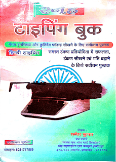 हिंदी टाइपिंग प्रैक्टिस बुक पीडीएफ  | Hindi Typing Practice Book PDF Free Download