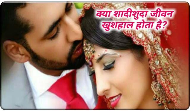 क्या शादीशुदा जीवन खुशहाल होता है | Husband wife relationship in Hindi