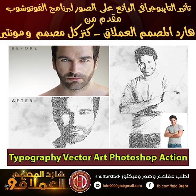 تأثير التايبوجرافي الرائع على الصور لبرنامج الفوتوشوب