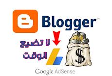 شروط قبول مدونة بلوجر في جوجل أدسنس ٢٠١٩