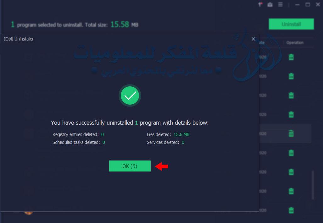 كيفية إزالة تثبيت البرامج والملفات بواسطة برنامج IObit Uninstaller شرح تفصيلي