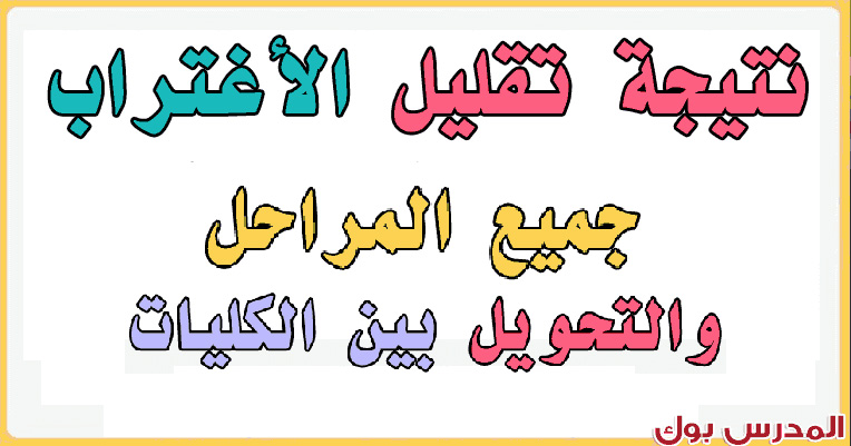 هنا نتيجة تقليل الاغتراب 2020 المرحلة الثالثة والأولي لطلاب الثانوية العامة 2020 اعرف نتيجتك من هنا tansik.egypt.gov