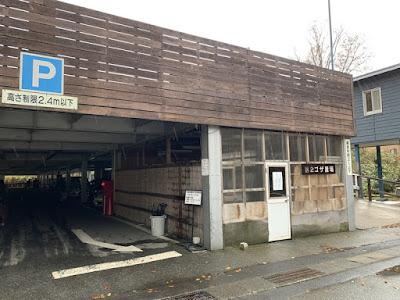 新玉川温泉の駐車場