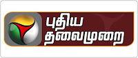 Watch Puthiya Thalaimurai TV News Channel Live TV Online | ENewspaperForU.Com