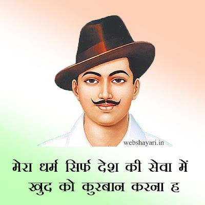 bhagat singh ke suvichar