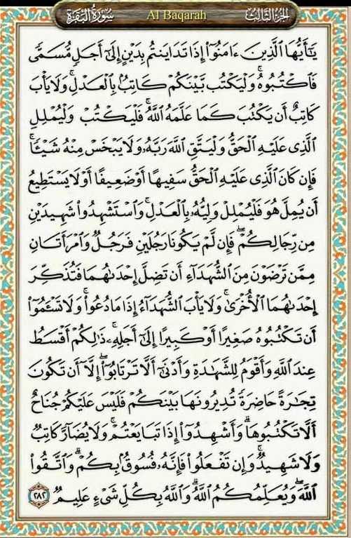 surah al baqarah ayat 1-5 dan terjemahan