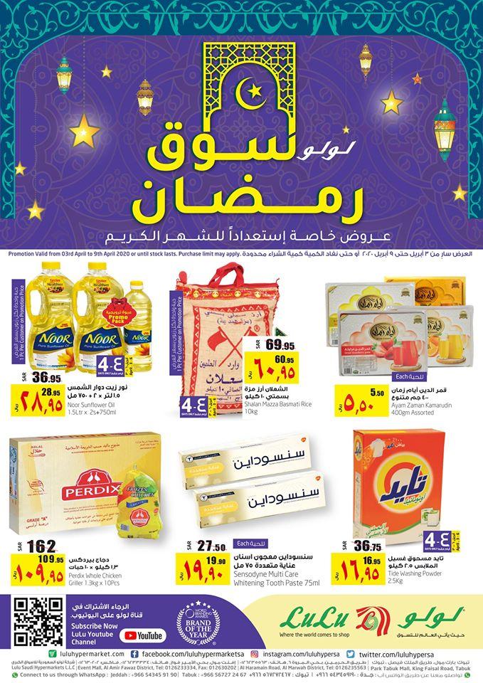 عروض لولو جدة اليوم 3 ابريل حتى 9 ابريل 2020 سوق رمضان