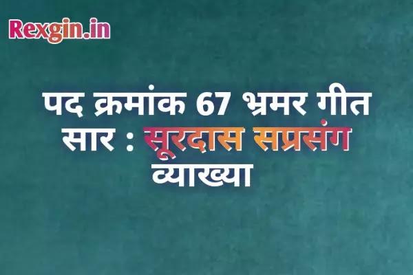 भ्रमर गीत सार - सूरदास पद क्रमांक 67 की व्याख्या surdas bhramar geet ramchandra shukla