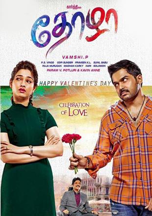 Oopiri 2016 Telugu Full Movie Download In Hindi Download 720p