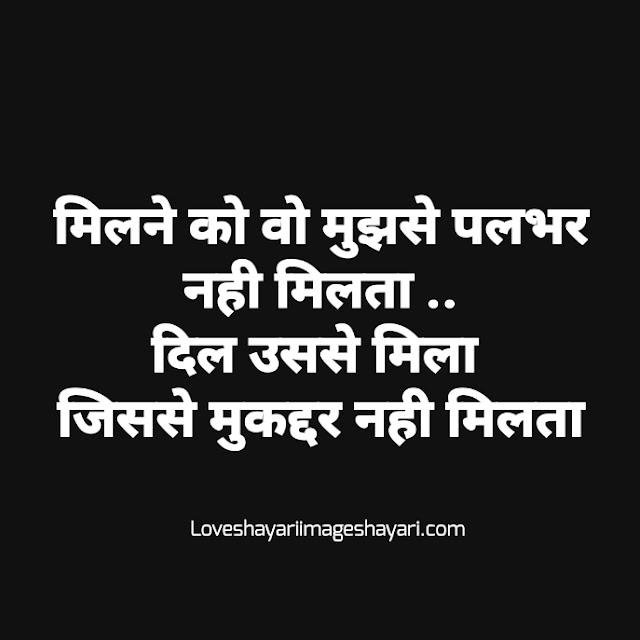 Love shayari in hindi for girlfriend with image hd
