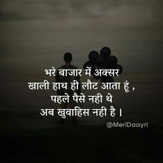 100+ Best Two Line Shayari in Hindi on Life for Whatsapp