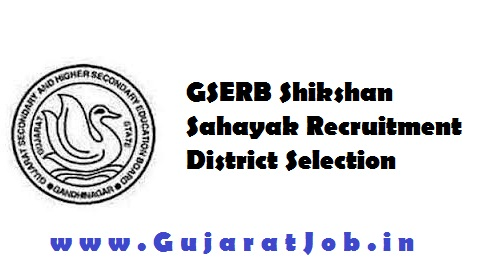 GSERB Shikshan Sahayak Recruitment District Selection