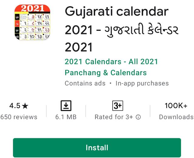 Gujarati calendar 2021 - ગુજરાતી કેલેન્ડર 2021 Mobile Application
